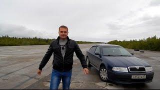 Знакомство с Skoda Octavia Tour 1.4