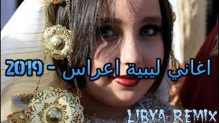 اغاني اعراس ليبية 2020 - شطيح شطيح ياحبي 😍