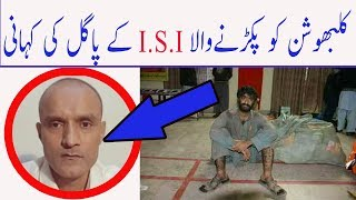Life History of Captain Qadeer Balouch Who Captured Indian Spy Kalbhushan