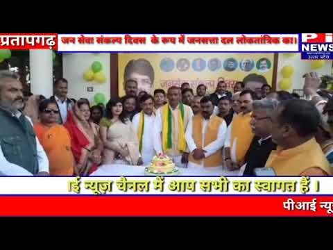 राजा भैया की पार्टी की द्वितीय वर्ष गांठ केक काटकर धूमधाम से मनाई