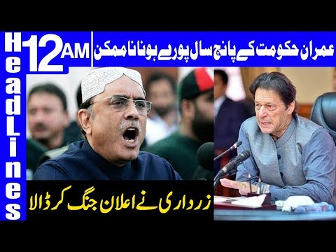 Asif Zardari makes another Fiery Announcement   18 January 2019   Dunya News