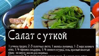 Китайская кухня  Салат с уткой