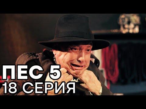 Молодежка 5 сезон 18 серия topasnew