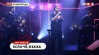JAH KHALIB - ЕСЛИ ЧЁ, Я БАХА (LIVE) | STARПЕРЦЫ | НОВОЕ РАДИО