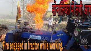 Sonalika Fired during Herro Competition  डीघल ट्रैक्टर हर्रो कम्पटीशन में फटी टर्बो लगी आग।