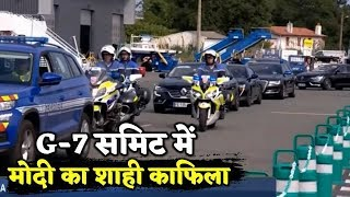 PM Modi Grand Entry In France | PM Modi High Level Security In Foreign