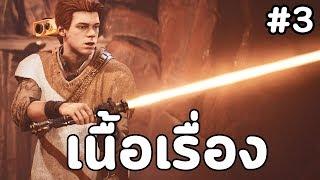 Star Wars Jedi : Fallen Order #3: เนื้อเรื่อง