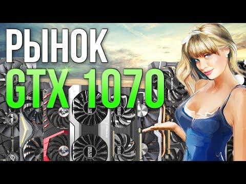 Рынок GTX 1070