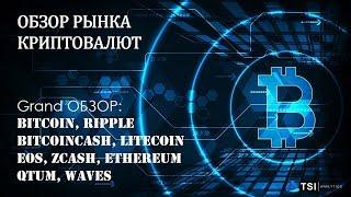#Grand ОБЗОР: Bitcoin, Ripple, BitcoinCash, Litecoin, EOS, ZCash, Ethereum, QTUM, Waves