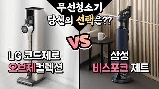 [비교리뷰] 삼성 비스포크 제트 청소기 VS LG 오브…