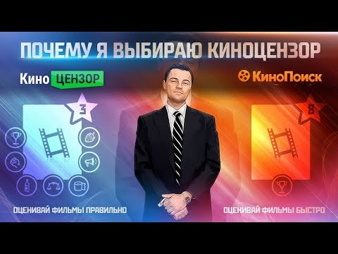 КиноЦензор VS КиноПоиск