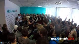 Открытие штаба Алексея Навального в Новосибирске 18.02.17  [Полная версия]