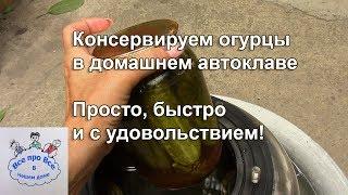 Консервация огурцов в домашнем автоклаве