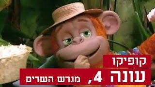 קופיקו עונה 4, פרק  22 - מגרש השדים