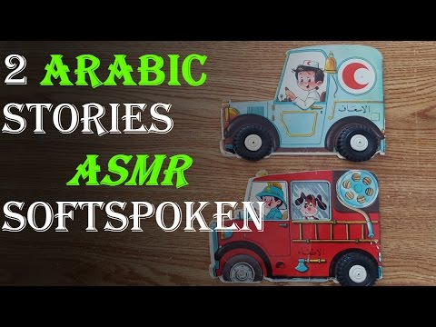 ASMR Arabic - Reading 2 short stories, softly spoken with thick accent