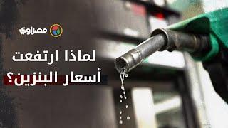 لماذا ارتفعت أسعار البنزين..وهل ترفعها الحكومة مجددا في يوليو 2021؟