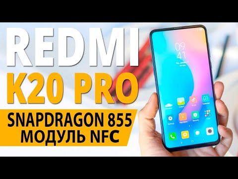 RedmiK20Proна Snapdragon 855 - это новый Pocophone F2