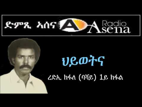 Voice of Assenna: Our Lives - ህይወትና - Redei Kifle ( Bashay) Part 1, Wed, April 19, 2017