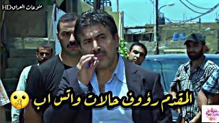 المقدم رؤوف حالات واتس عابد فهد؟؟!!❤نرجو الأشتراك.