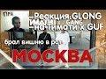 Поделки - Реакция GLONG на Тимати x GUF - Москва (Премьера клипа, 2019)