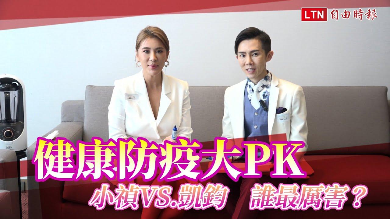 健康防疫大PK 小禎VS.凱鈞 誰最厲害?