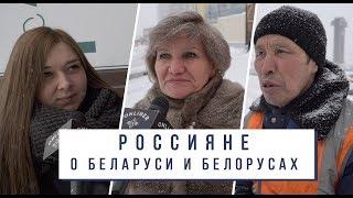 Россияне о Беларуси и белорусах