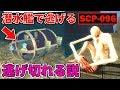 『SCP-096』でも潜水艦なら逃げ切れる説【GMOD】