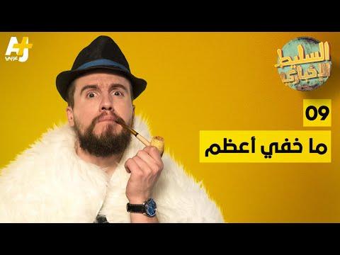 السليط الإخباري - ما خفي أعظم | الحلقة (9) الموسم الخامس