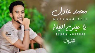 محمد عادل - يا عيني الليلة - جديد الاغاني 2020