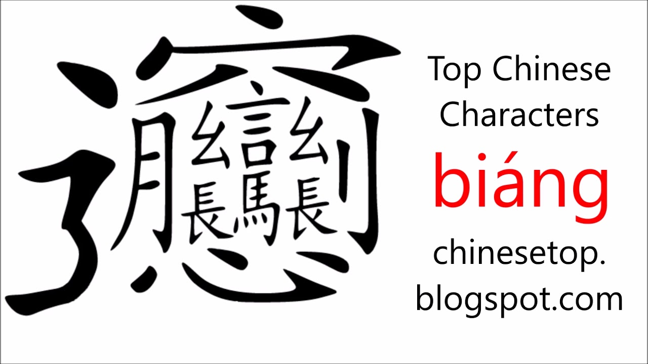 Most Complicated Chinese Character Bing Youtube