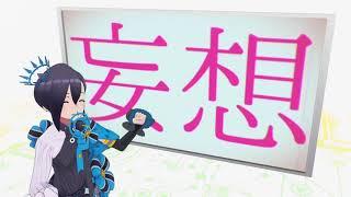 妄想感傷代償連盟 covered by アメノセイ【毎日歌動画24日目】1Chorus