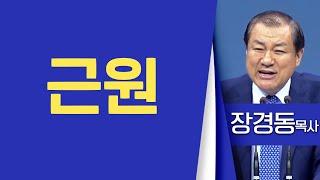 장경동목사_대전중문교회…
