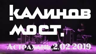 Калинов Мост в Астрахани  2 02 2019