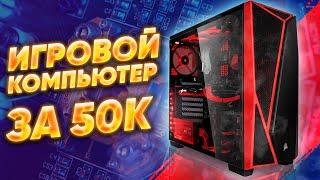 Игровой компьютер за 50к \\\\ игровая сборка 2021 \\\\ тесты на Fps в играх