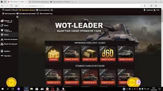 Как зарабатывать голду (золото) в world of tanks обзор лучших способов 2018