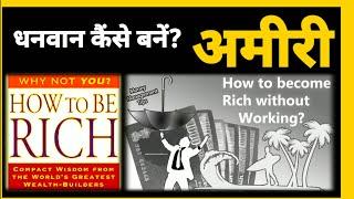 यदि पैसा कमाना है तो अमीरों की ये बातें सुन लें : Secrets to Becoming Wealthy BY WOM  HIRANYAGARBHA