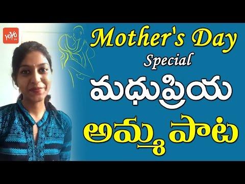 Madhu Priya Amma Song   Mother's Day Special Song 2017   Madhu Priya Official