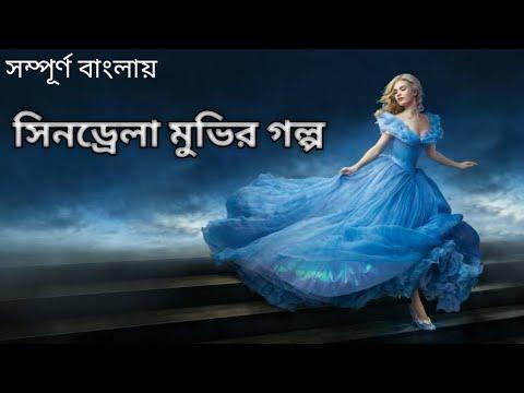 Download Cinderella (2015) Movie Explain  in Bangla ll Full Movie  Explain in বাংলা