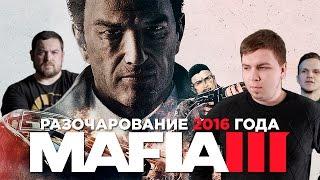 Обзор Mafia 3 - Разочарование 2016 года [Блог Сорка]