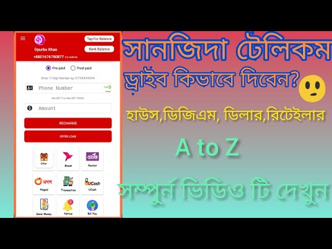 Sanjida Telecom New Update Version  New Account    Recharge    Drive Sell    All Process  