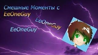 СМЕШНЫЕ МОМЕНТЫ С EEONEGUY (feat.rEeOneGuy)Лутшие моменты!!!!