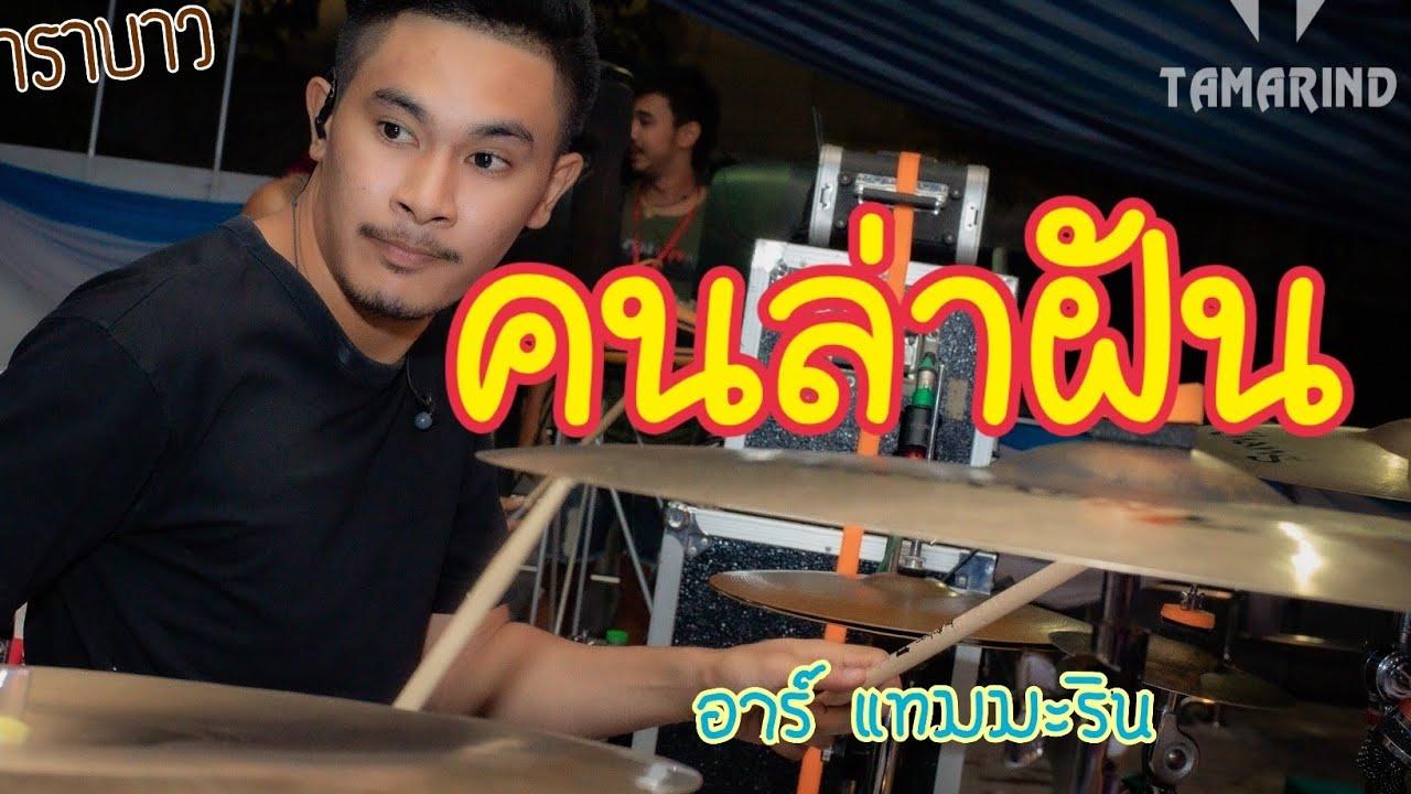 คนล่าฝัน ( Drum cover อาร์ แทมมะริน ) Original : คาราบาว