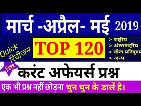 March-April-May 2019 ,Top 100 Current Affairs Quiz ,rrb railway ,ssc, gk in  hindi pdf last 3/6 month