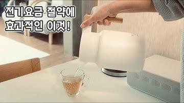 보냉 보온병으로 전기요금 절약하기 /효율주부 팁