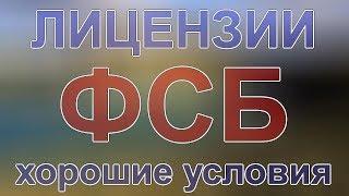 видео Лицензия Минпромторга