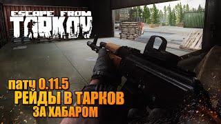 Вылазка в Тарков 0.11.5 🔥 рейды за хабаром нас ждет два ваайпа Oo