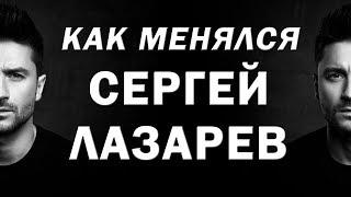 КАК МЕНЯЛСЯ СЕРГЕЙ ЛАЗАРЕВ| РУССКИЕ ЗВЁЗДЫ
