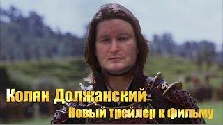 Новый трейлер фильма с участием Николая Должанского