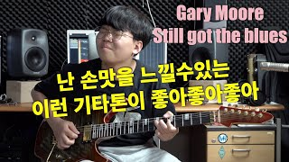 Gary Moore - Still got the blu…