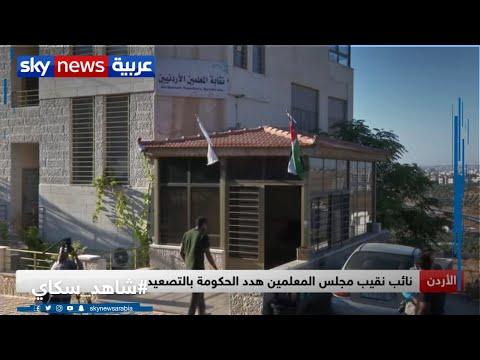 الأردن.. النائب العام يقرر إغلاق مقرات نقابة المعلمين سنتين  - 22:57-2020 / 7 / 25